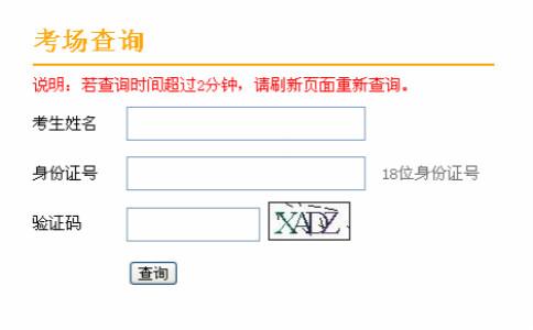 2017年天津成考选取查询进口已开通 点击进入