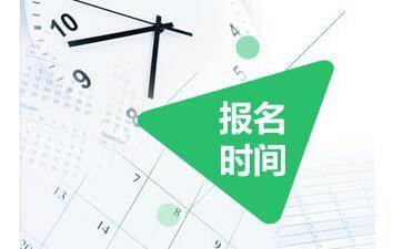 浙江2018年中级会计职称报名时间:3月开始