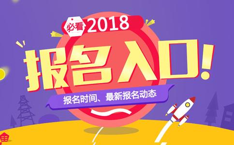 【上海】2018年公卫助理医师考试报名时间及入口【已公布】