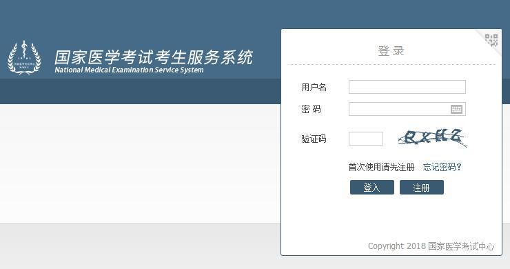 2019年湖南医师资格综合笔试成绩查询入口何时开通?
