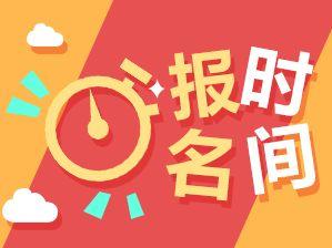 2020北京临床助理医师考试报名预计是什么时间