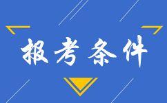 2019年辽宁报考中西医医师考试有哪些条件?