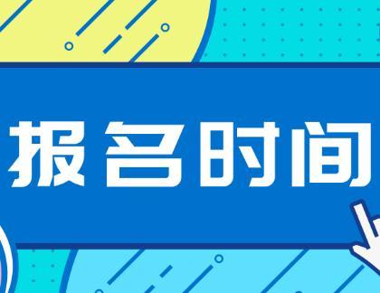 西藏2019中级经济师考试报名时间