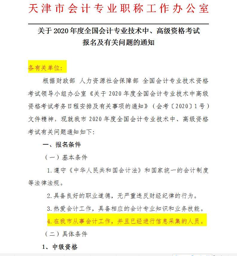 天津2020年会计专业技术中级资格考试报名时间