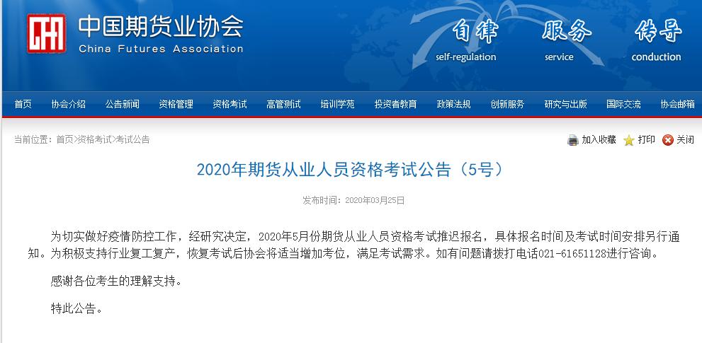 2020年5月期货从业考试时间推迟