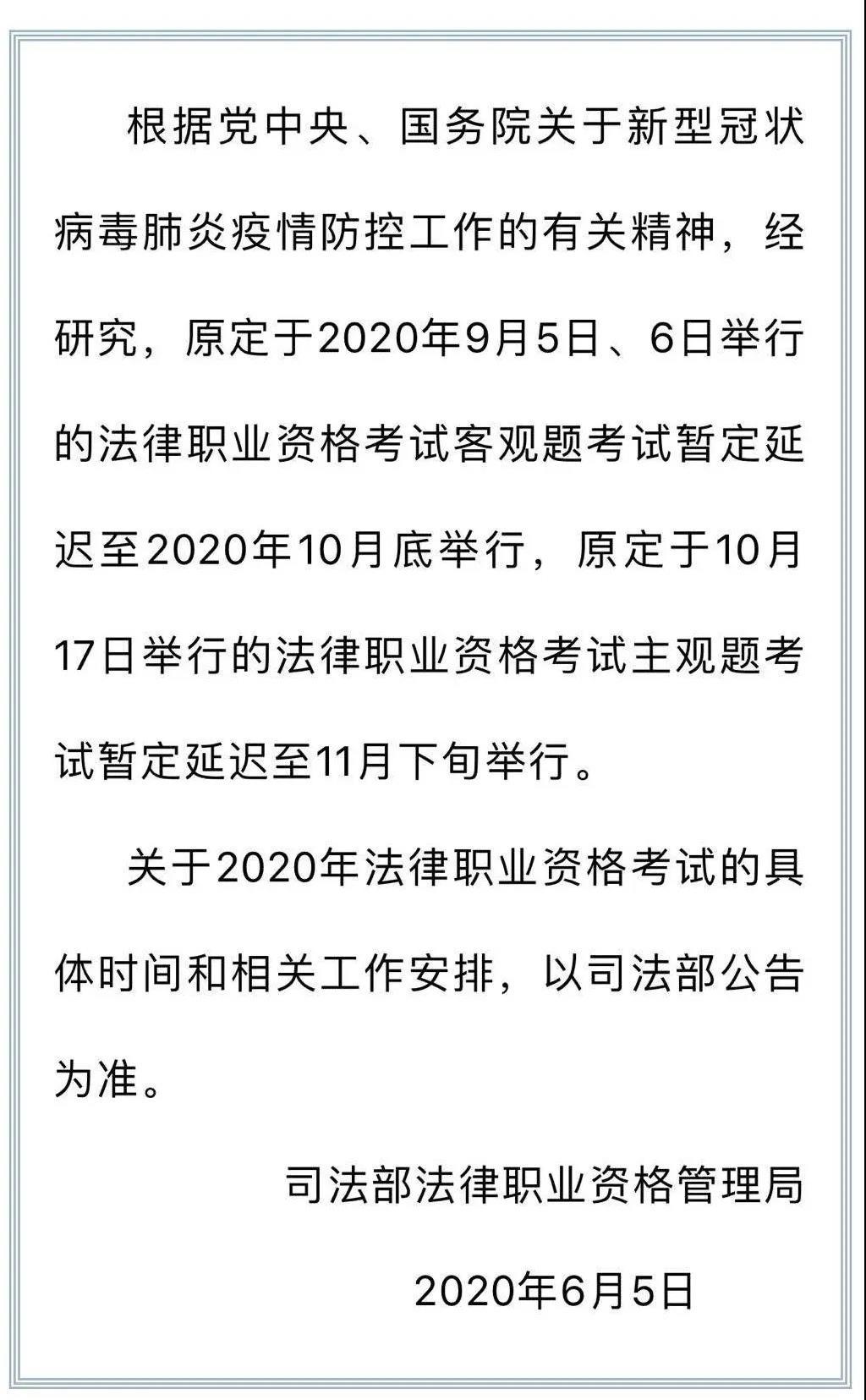 原定9月司法资格证考试延期至10月